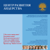 Center for Leadership Performance brochure-Russian