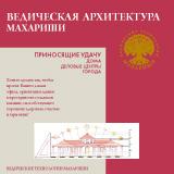 Maharishi Vedic Architecture brochure - Russian